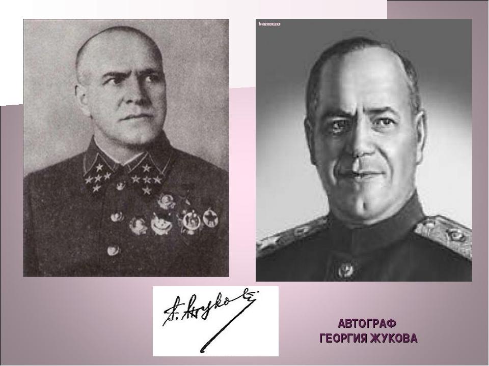 АВТОГРАФ ГЕОРГИЯ ЖУКОВА