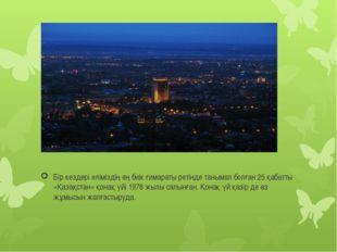 Бір кездері еліміздің ең биік ғимараты ретінде танымал болған 25 қабатты «Қа