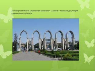 Ал Тимирязев-Әуезов көшелерінде орналасқан «Атакент» - қазақстандық іскерлік
