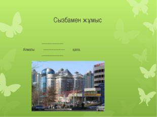 Сызбамен жұмыс -------------------- Алматы -------------------- қала. -------