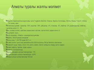 Алматы туралы жалпы мәлімет Әкімшілік-территориялық құрылымы: қала 7 ауданға
