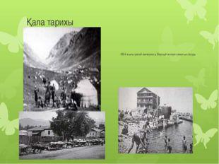 Қала тарихы 1854 жылы ресей империасы Верный әскери қамалын салды