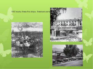 1993 жылы Алма-Ата атауы Алматыға өзгерді