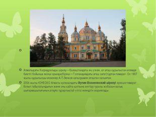 Алматыдағы Кафедральды шіркеу – Қазақстандағы ең үлкен, ал ағаш құрылыстан ә
