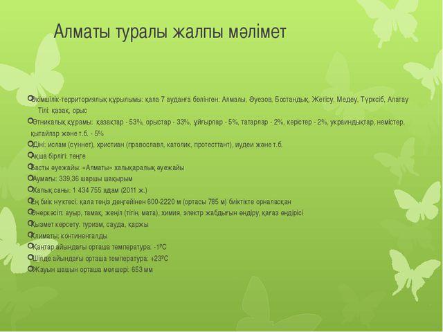 Алматы туралы жалпы мәлімет Әкімшілік-территориялық құрылымы: қала 7 ауданға...
