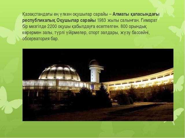 Қазақстандағы ең үлкен оқушылар сарайы – Алматы қаласындағы республикалық Оқ...
