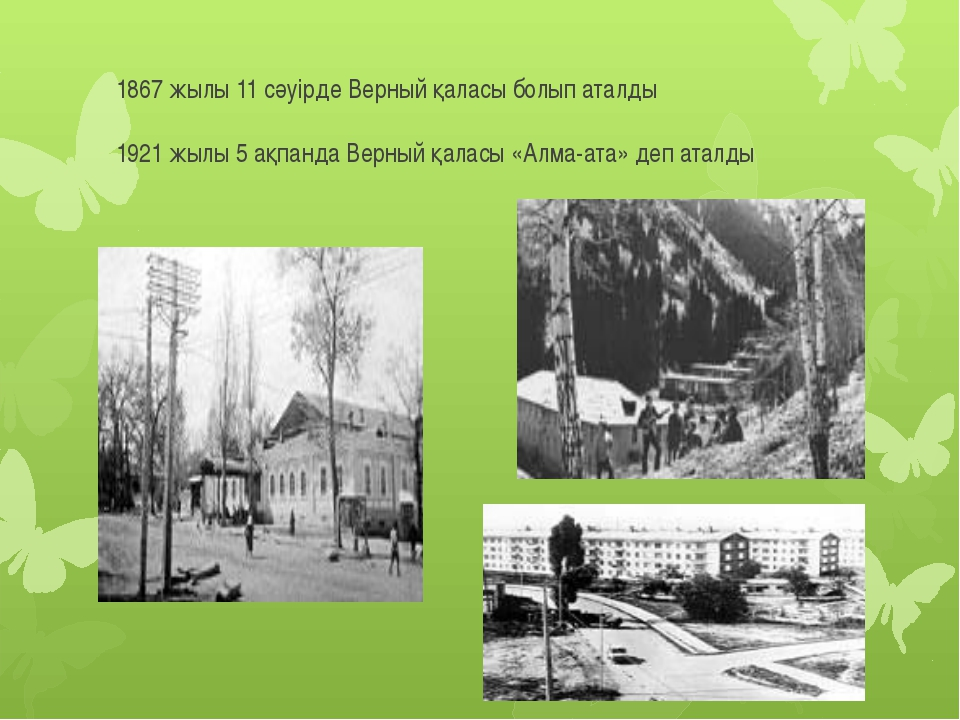 1867 жылы 11 сәуірде Верный қаласы болып аталды 1921 жылы 5 ақпанда Верный қа...