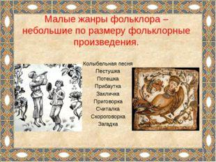 Малые жанры фольклора – небольшие по размеру фольклорные произведения. Колыбе
