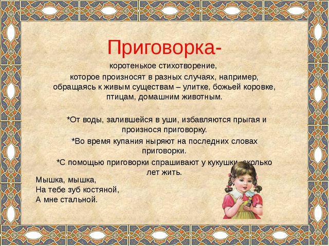 Приговорка- коротенькое стихотворение, которое произносят в разных случаях, н...
