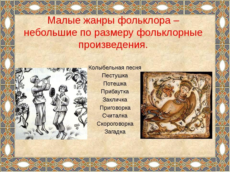 Малые жанры фольклора – небольшие по размеру фольклорные произведения. Колыбе...