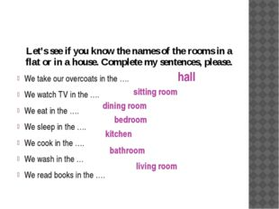 Let's see if you know the names of the rooms in a flat or in a house. Complet
