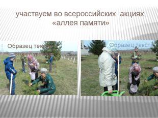 участвуем во всероссийских акциях «аллея памяти»