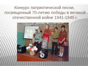 Конкурс патриотической песни, посвященный 70-летию победы в великой отечестве
