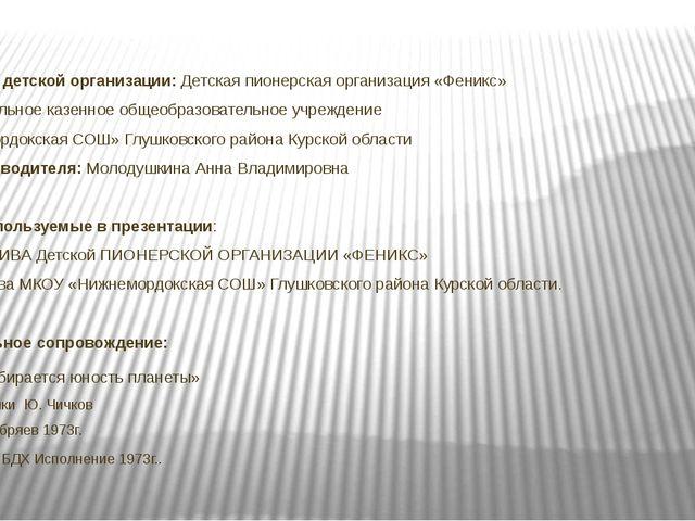 Название детской организации: Детская пионерская организация «Феникс» Муници...