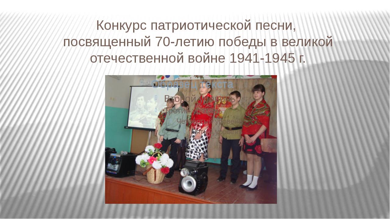 Конкурс патриотической песни, посвященный 70-летию победы в великой отечестве...