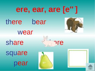 ere, ear, are [eə] there bear wear share hare square pear