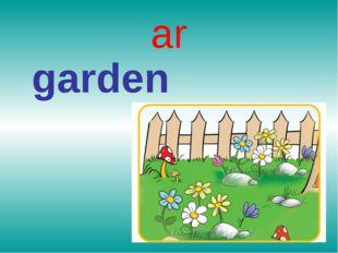 ar garden