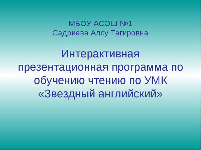МБОУ АСОШ №1 Садриева Алсу Тагировна Интерактивная презентационная программа...