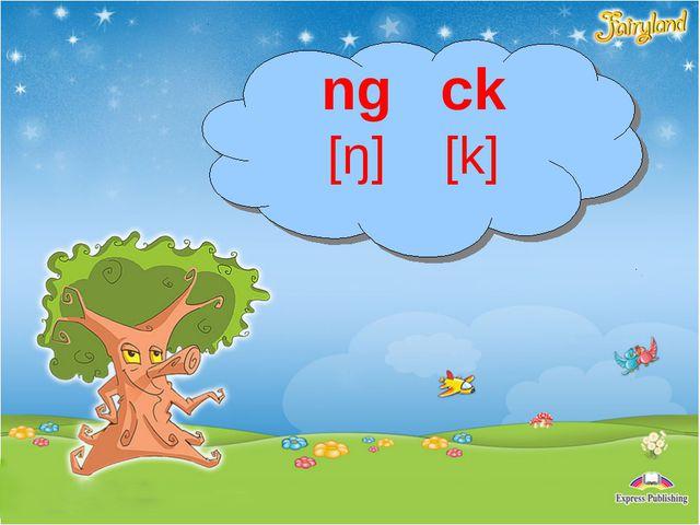 ng ck [ŋ] [k]
