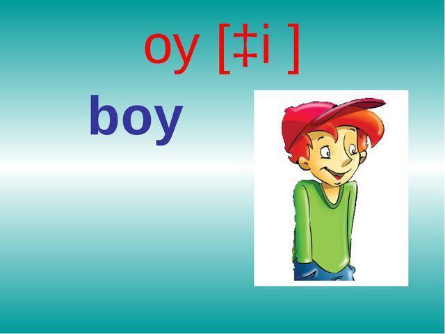 oy [ɔi ] boy