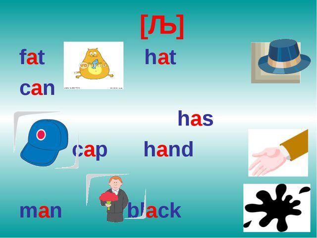 [ǣ] fat hat can has cap hand man black