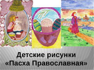 Детские рисунки «Пасха Православная»