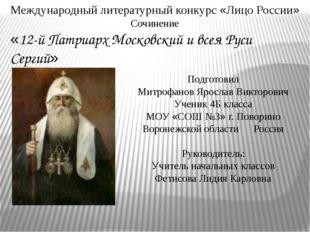 Международный литературный конкурс «Лицо России» Сочинение «12-й Патриарх Мо