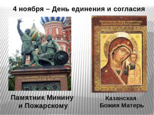 Казанская Божия Матерь Памятник Минину и Пожарскому 4 ноября – День единения