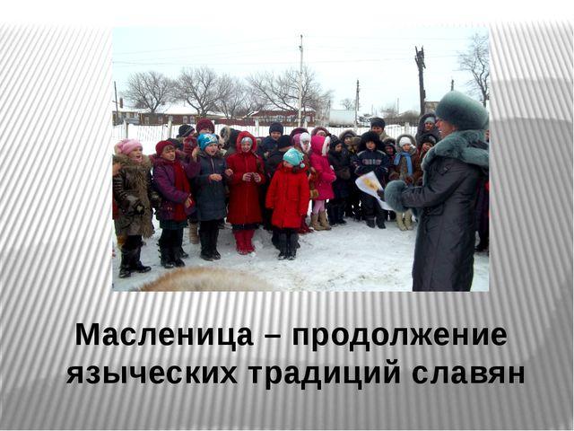 Масленица – продолжение языческих традиций славян
