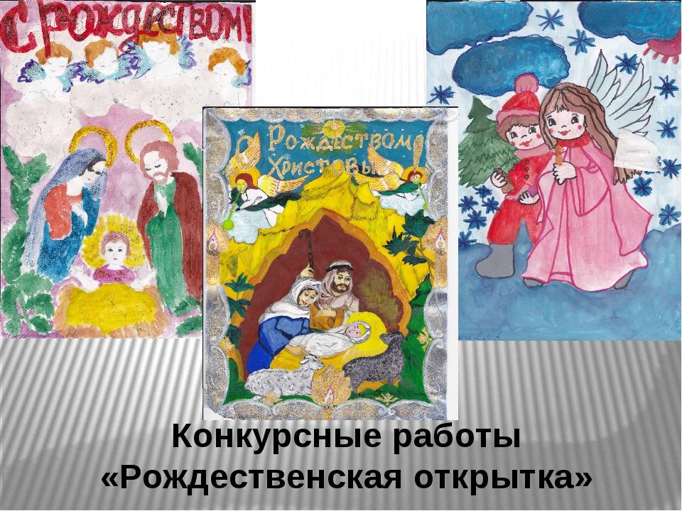Конкурсные работы «Рождественская открытка»