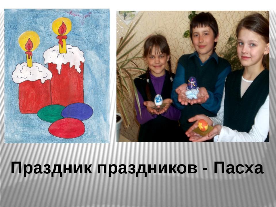 Праздник праздников - Пасха