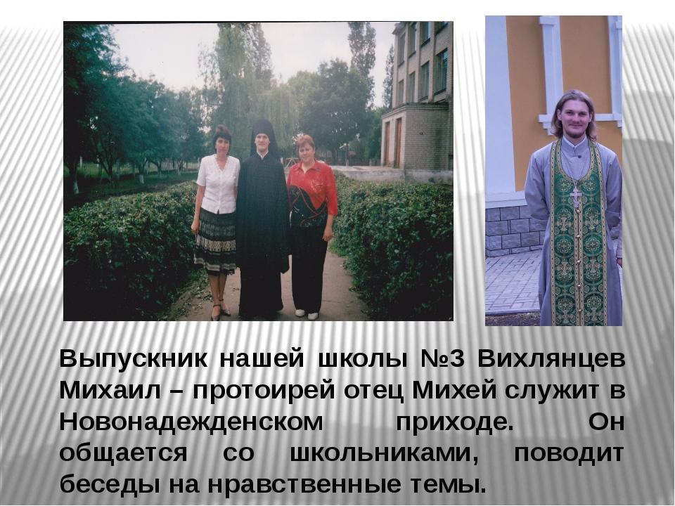 Выпускник нашей школы №3 Вихлянцев Михаил – протоирей отец Михей служит в Нов...
