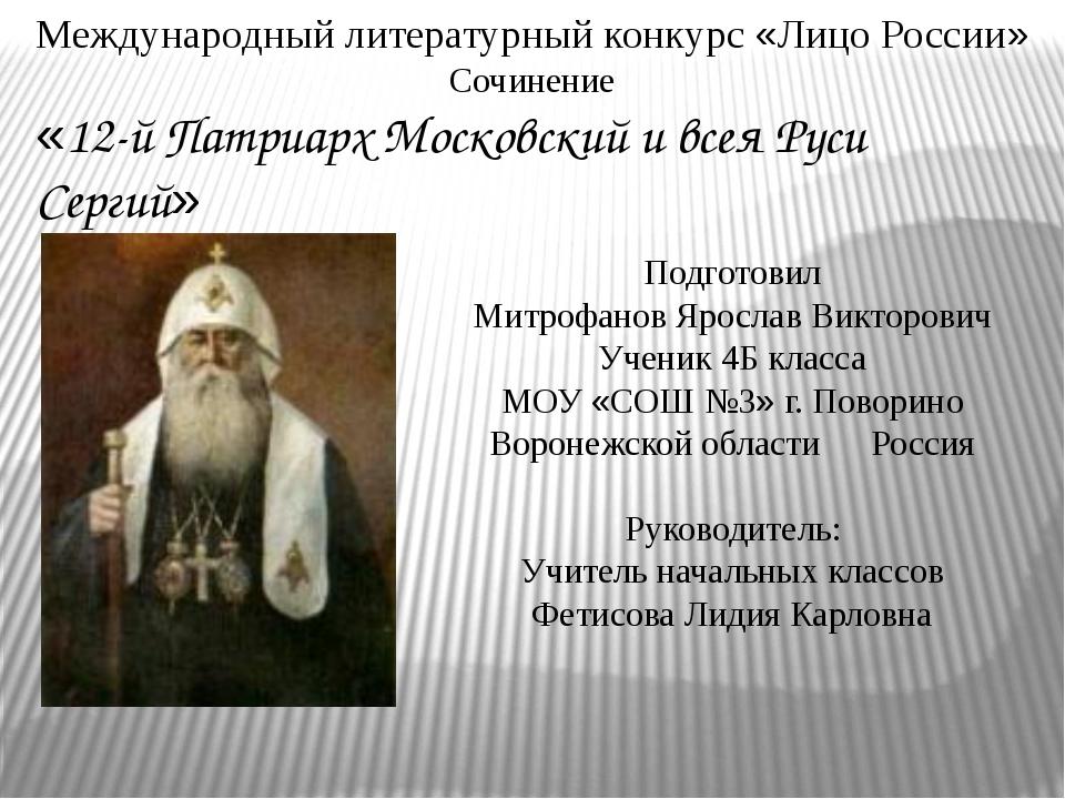 Международный литературный конкурс «Лицо России» Сочинение «12-й Патриарх Мо...