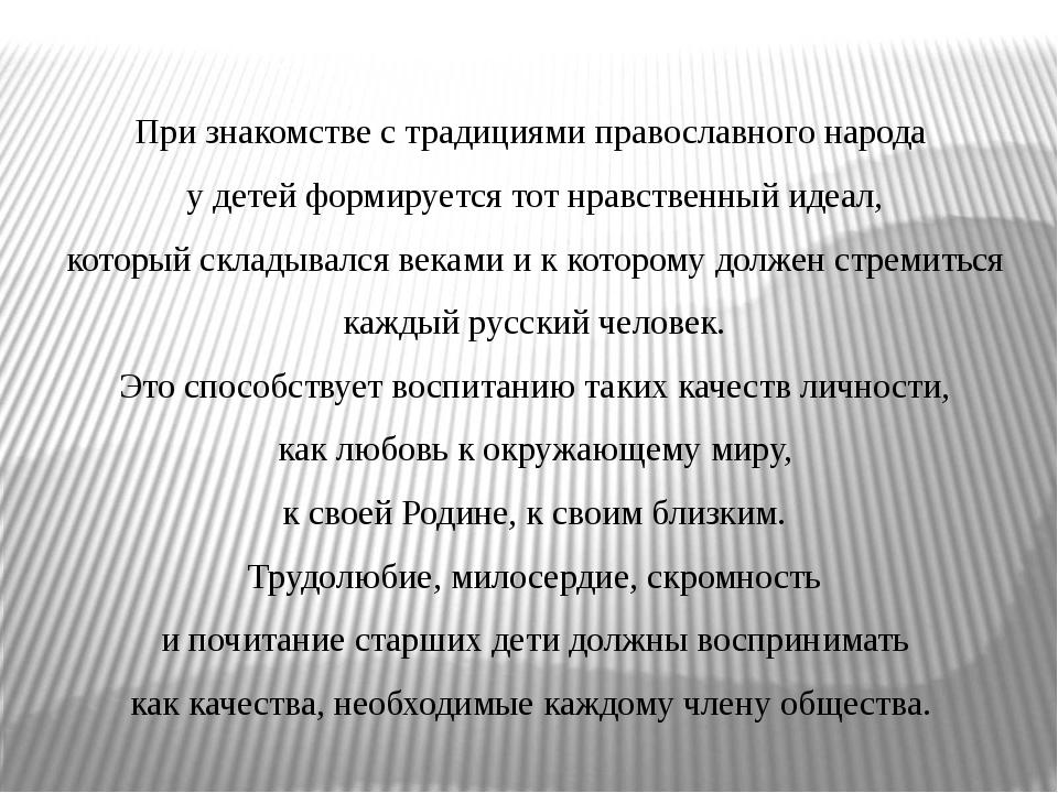При знакомстве с традициями православного народа у детей формируется тот нрав...
