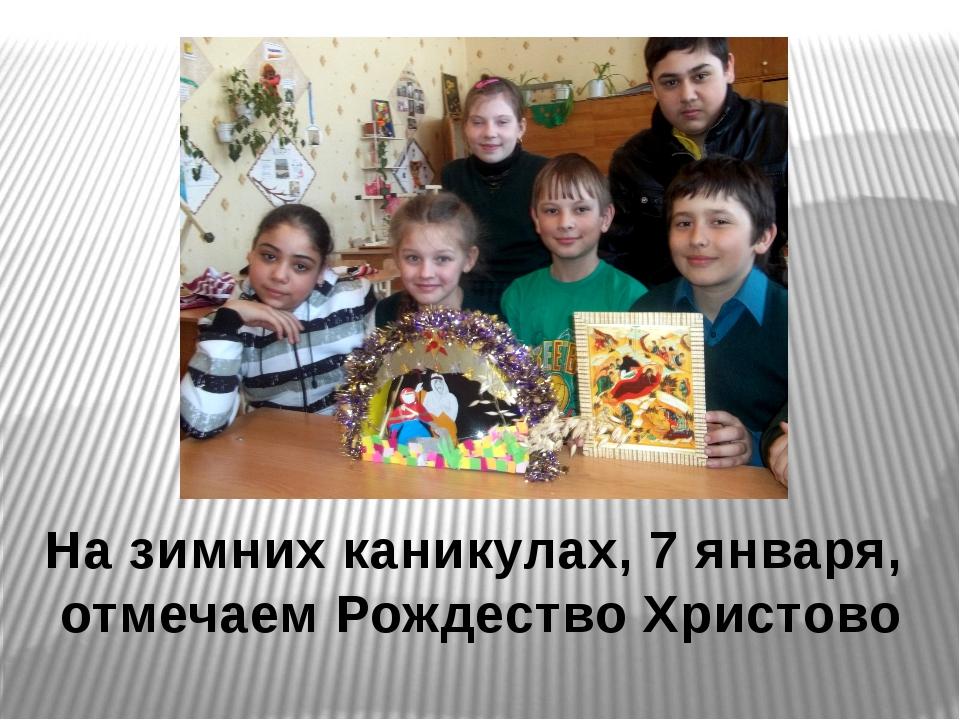 На зимних каникулах, 7 января, отмечаем Рождество Христово