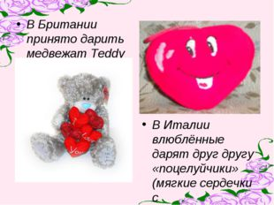 В Британии принято дарить медвежат Тeddy открытки В Италии влюблённые дарят д