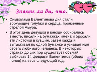 Знаете ли вы, что… Символами Валентинова дня стали воркующие голубки и сердца