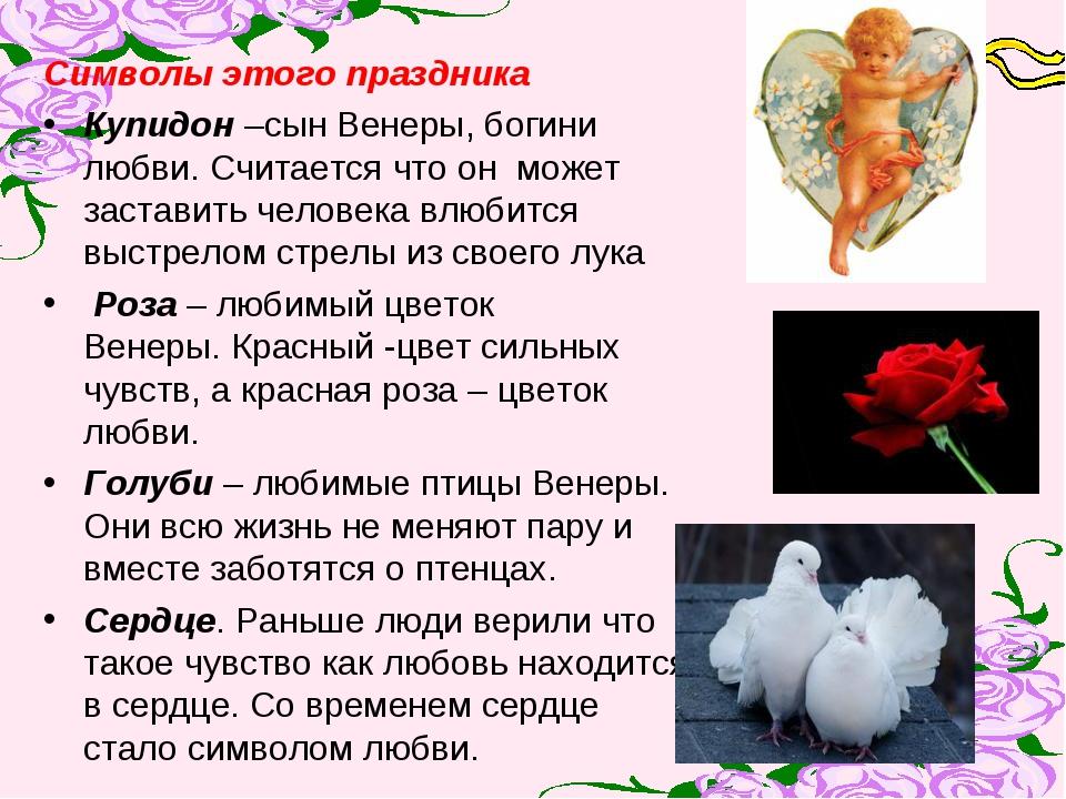 Символы этого праздника Купидон –сын Венеры, богини любви. Считается что он м...