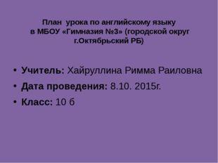 План урока по английскому языку в МБОУ «Гимназия №3» (городской округ г.Октяб