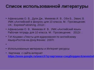 Список использованной литературы Афанасьева О. В., Дули Дж., Михеева И. В., О
