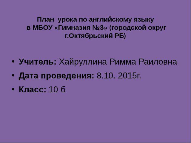 План урока по английскому языку в МБОУ «Гимназия №3» (городской округ г.Октяб...