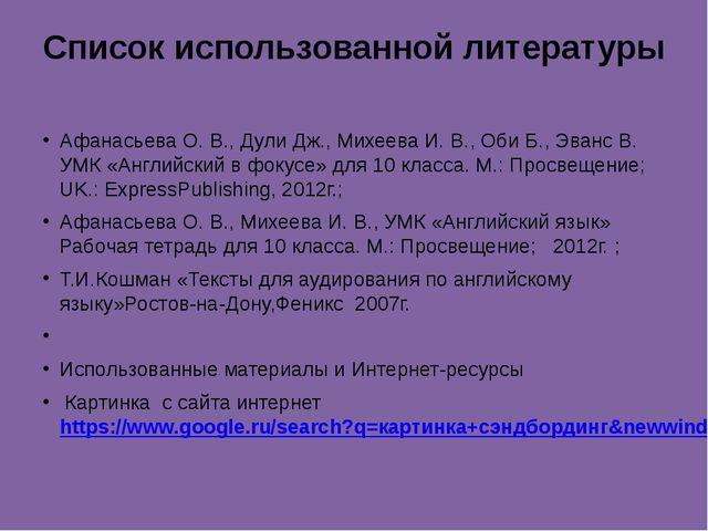 Список использованной литературы Афанасьева О. В., Дули Дж., Михеева И. В., О...