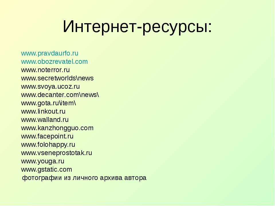 Интернет-ресурсы: www.pravdaurfo.ru www.obozrevatel.com www.noterror.ru www.s...