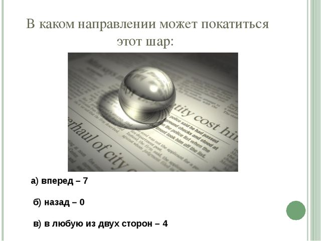 В каком направлении может покатиться этот шар: а) вперед – 7  б) назад – 0...