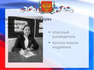 Классный руководитель Артына Азиана Андреевна