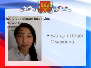 Балдан Цецег Омаковна