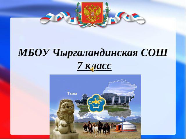МБОУ Чыргаландинская СОШ 7 класс