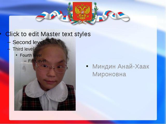 Миндин Анай-Хаак Мироновна