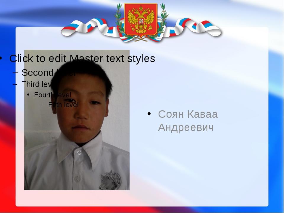 Соян Каваа Андреевич