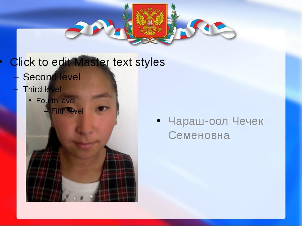 Чараш-оол Чечек Семеновна